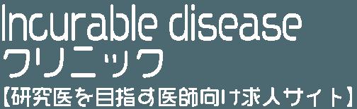 研究医を目指す医師向け求人サイト@Incurable disease