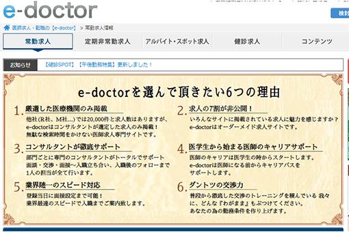 日本最大級の医師求人サイト【e-doctorの評判】